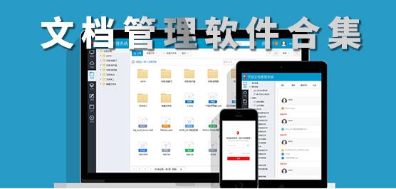 文档管理软件合集