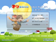 ���ѻ�԰ GHOST WIN7 SP1 X64 ��ͯ��װ��� V2016.06 (64λ)