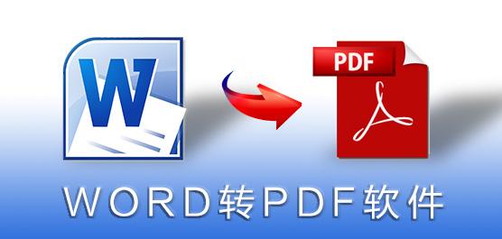 最好的Word转PDF软件_Word转PDF软件官方下载