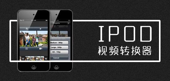 IPOD转换器大全