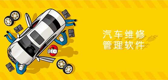 汽车维修管理软件哪家好_最专业的汽车维修管理软件下载_汽车维修管理软件合集