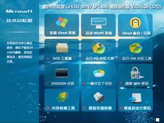 技术员联盟 GHOST WIN7 SP1 X86 暑假装机版 V2016.06 (32位)