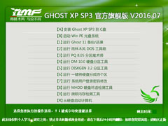 ����ľ�� GHOST XP SP3 �ٷ��콢�� V2016.07