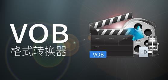 最好的VOB转换器_VOB格式转换器免费下载