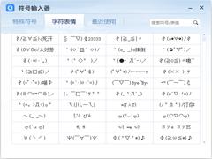 特殊符号怎么打出来?QQ拼音输入法打出特殊符号的方法