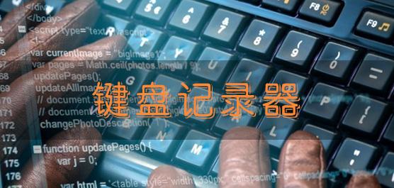 鍵盤記錄器免費版_鍵盤記錄器下載