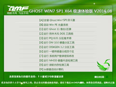 ����ľ�� GHOST WIN7 SP1 X64 ��������� V2016.08 (64λ)