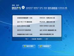 ��ȼ��� GHOST WIN7 SP1 X64 װ���콢�� V2016.08��64λ��