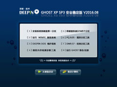 ��ȼ��� GHOST XP SP3 ��ȫ�ȶ��� V2016.08