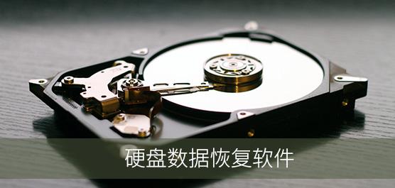 硬盤數據恢復軟件免費版下載_硬盤數據恢復軟件合集