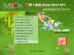 �ܲ���԰ GHOST WIN7 SP1 X64 �����ر�� V2016.09 (64λ)