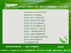 雨林木风 GHOST WIN7 SP1 X64 经典旗舰版 V2016.09(64位)