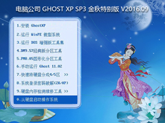 ���Թ�˾ GHOST XP SP3 �����ر�� V2016.09