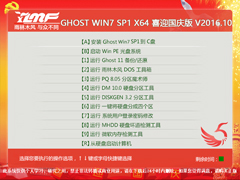 ����ľ�� GHOST WIN7 SP1 X64 ϲӭ����� V2016.10��64λ��
