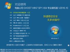 电脑公司 GHOST WIN7 SP1 X64 专业装机版 V2016.10(64位)