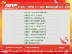雨林木风 GHOST WIN7 SP1 X86 喜迎国庆版 V2016.10(32位)