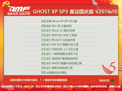 雨林木风 GHOST XP SP3 喜迎国庆版 V2016.10