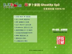 萝卜家园 GHOST XP SP3 完美装机版 V2016.10