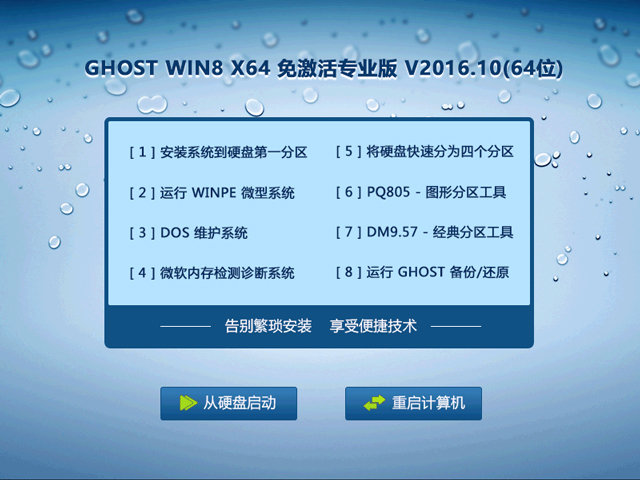 GHOST WIN8 X64 免激活专业版 V2016.10(64位)