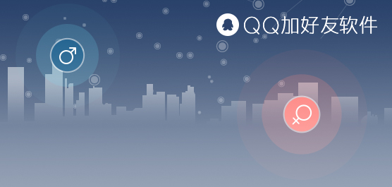 QQ加好友软件合集