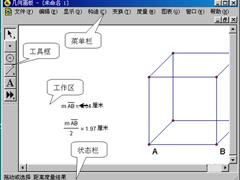 幾何畫板怎么用?幾何畫板使用教程