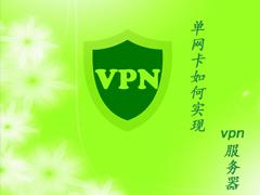 win2003單網卡如何實現VPN服務器