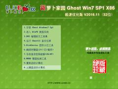 萝卜家园 GHOST WIN7 SP1 X86 极速优化版 V2016.11 (32位)
