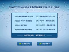 GHOST WIN8 X86 免激活专业版 V2016.11(32位)