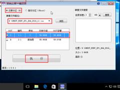 系统之家一键还原工具图文教程:支持gpt分区安装Win7