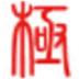 极点五笔 7.13 简体中文绿色标准版