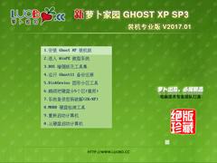 萝卜家园 GHOST XP SP3 装机专业版 V2017.01