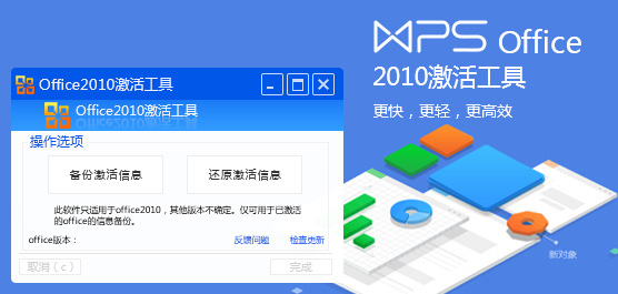 Office2010激活工具