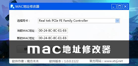MAC地址修改器下载_MAC地址修改器大全