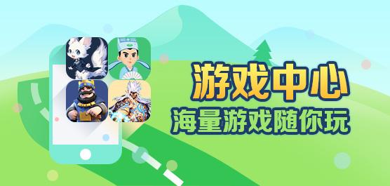 游戏中心下载_集结号游戏中心官方下载