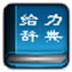 四库全书 V1.0 绿色版