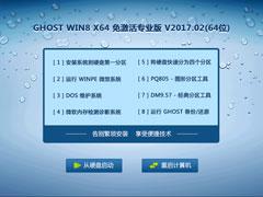 GHOST WIN8 X64 免激活专业版 V2017.02(64位)