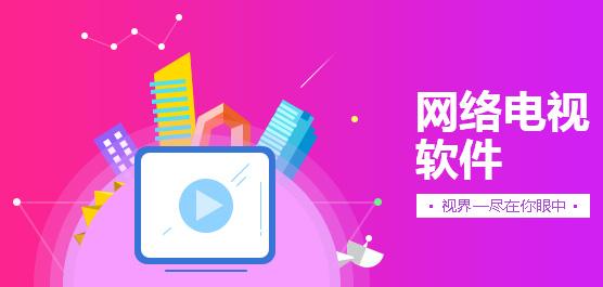 网络电视软件哪个好_最好的网络电视软件官方下载