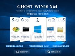 GHOST WIN10 X64 免激活专业版 V2017.03