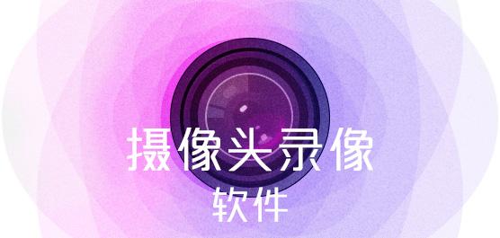 摄像头录像软件哪个好_摄像头录像软件下载