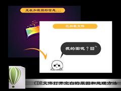 Win7系统中CDR文件打开空白的原因和处理方法