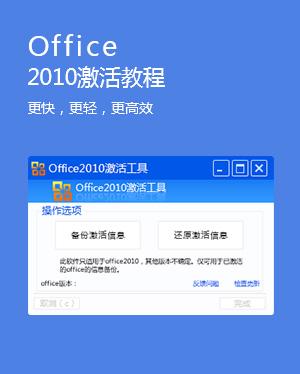 Office2010怎样激活?附Office2010激活东西