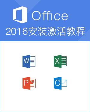 Office2016安裝激活教程