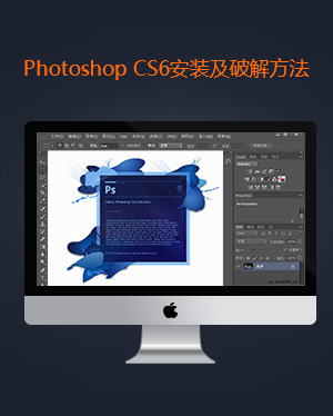 Adobe Photoshop CS6簡體中文版的安裝及破解方法