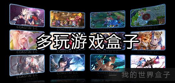 多玩游戏盒子官方下载_lol多玩游戏盒子免费版下载