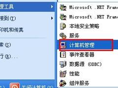 打开XP系统计算机管理功能的两种方法