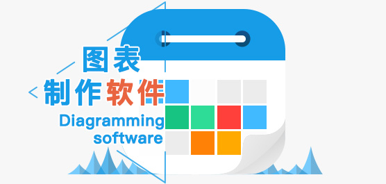 制作圖表軟件有哪些_好用的圖表制作軟件下載