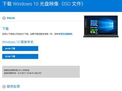微软发布Win10创意者更新15063正式版官方ISO镜像下载