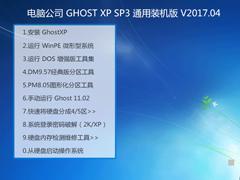 电脑公司 GHOST XP SP3 通用装机版 V2017.04