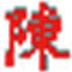 智能陳橋五筆 V7.9
