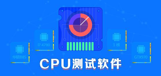 什么cpu測試軟件好_cpu測試軟件官方下載